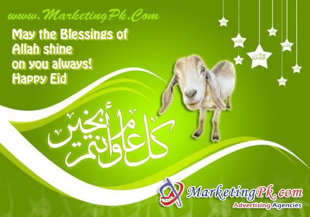 Bakra Eid With Images Eid Mubarak Eid Mubarak Greetings Eid