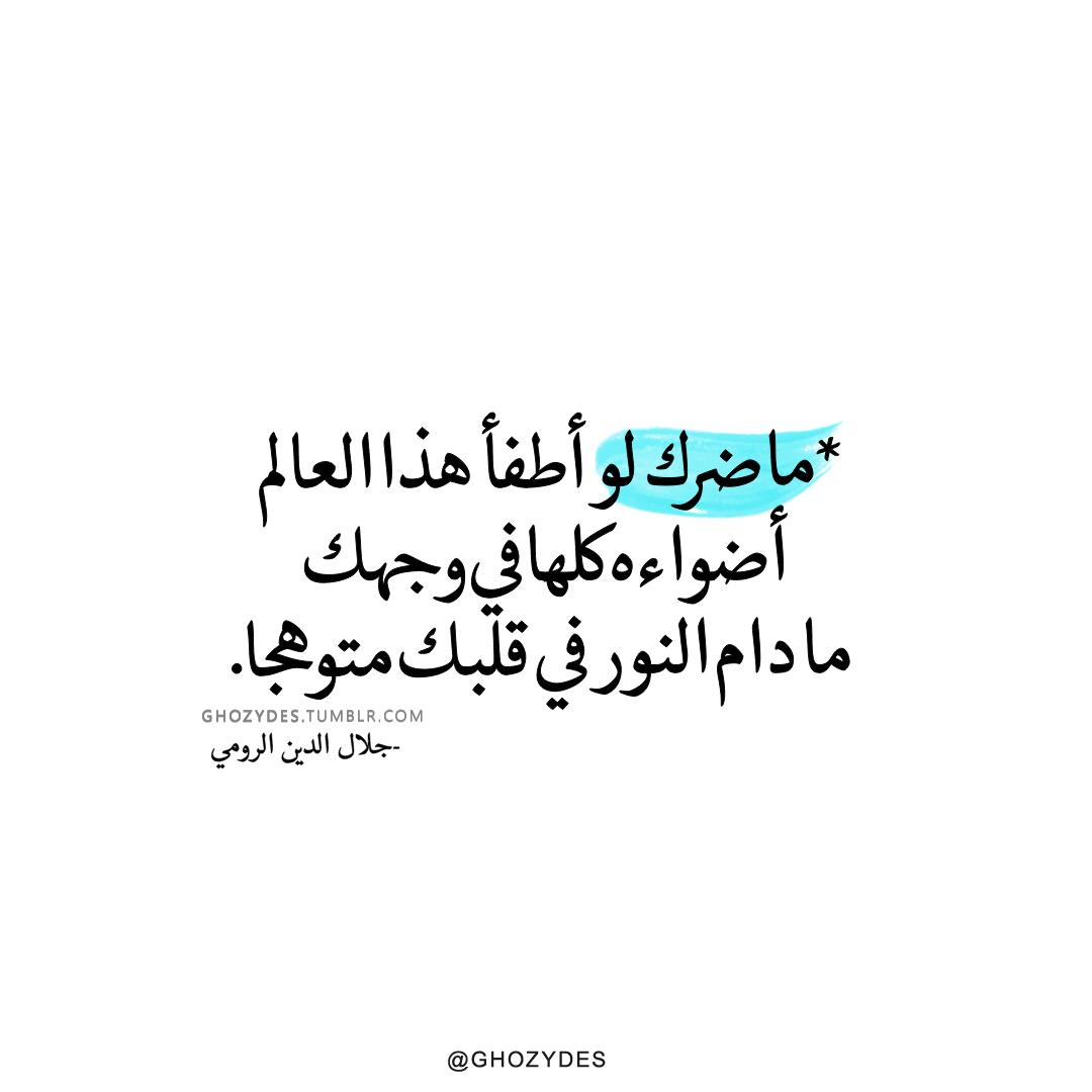 ما ضرك لو أطفأ هذا العالم أضواءه كلها في وجهك مادام النور في قلبك متوهجا جلال الدين الرومي Wisdom Quotes Life Words Quotes Quotes For Book Lovers