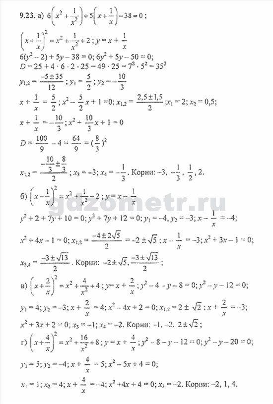 Гдз к сборнику задач по алгебре м.л.галицкий