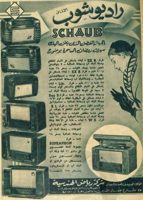 Eғғeh Iha On Twitter Life In Egypt Old Advertisements Egypt History