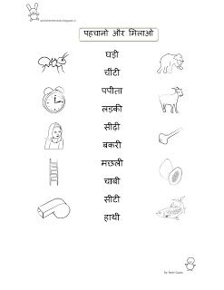 Free Fun Worksheets For Kids: Free Fun Printable Hindi Worksheet for ...