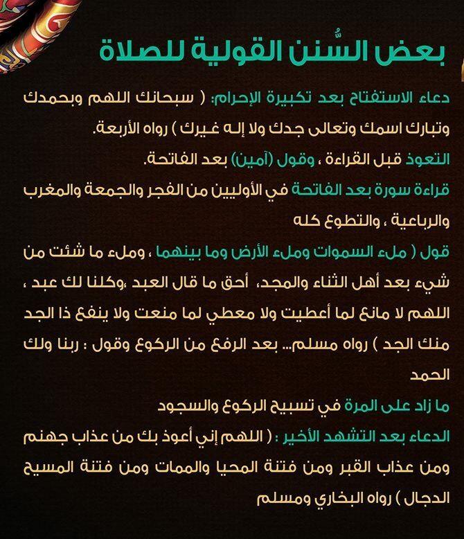 Pin By Khaled Bahnasawy On الصلاة خير موضوع Jig Sog