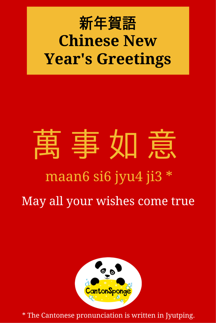 Learn Some Chinese Cantonese Phrases To Greet People During
