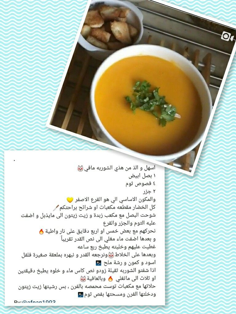 Pin By Faiza Shahid On Soup Diy Food Recipes Cooking Recipes Recipes