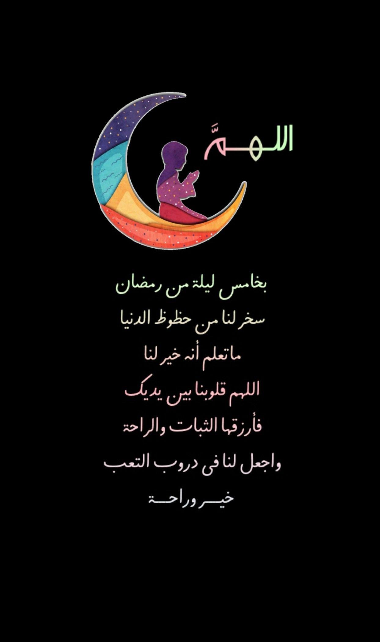 الـلــ هــم بخامس ليلة من رمضان سخر لنا من حظوظ الدنيا ماتعلم أنه خير لنا اللهم قلوبنا بين يديك فأرزقها ا Ramadan Quotes Ramadan Cards Ramadan Greetings