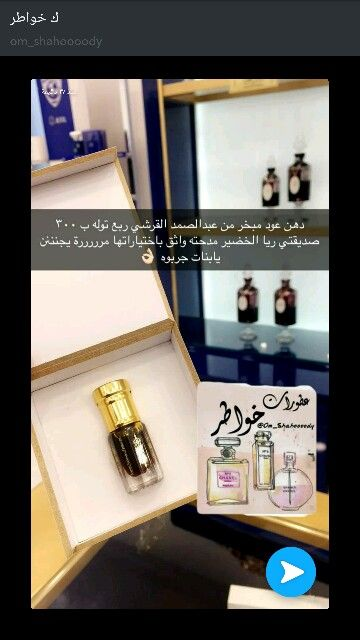 Pin By زينه On عطر Tablet Electronic Products Electronics
