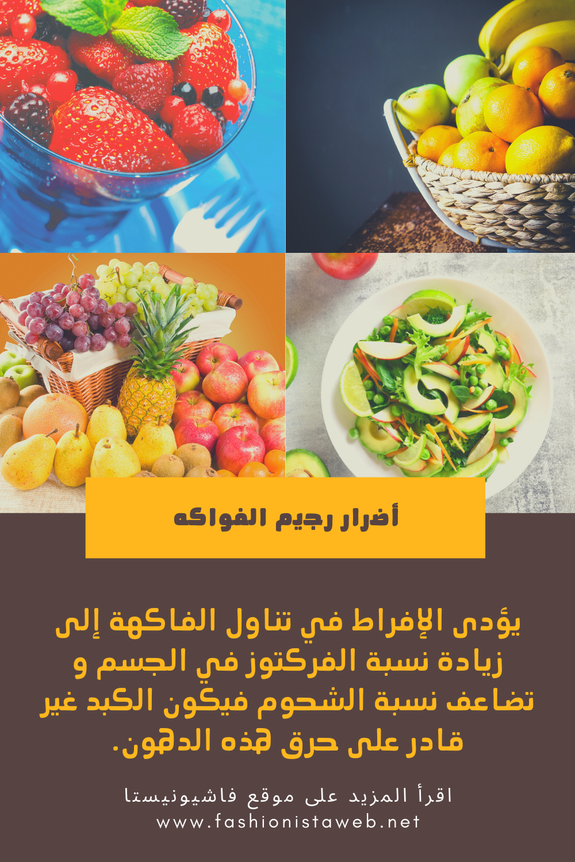 أضرار رجيم الفواكه Health Diet Diet Health
