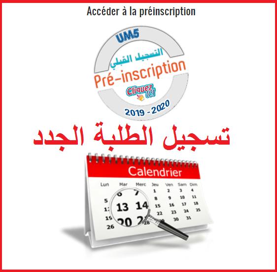 التسجيل في جامعة محمد الخامس السويسي بالرباط 20202021 Education Personal Care Toothpaste