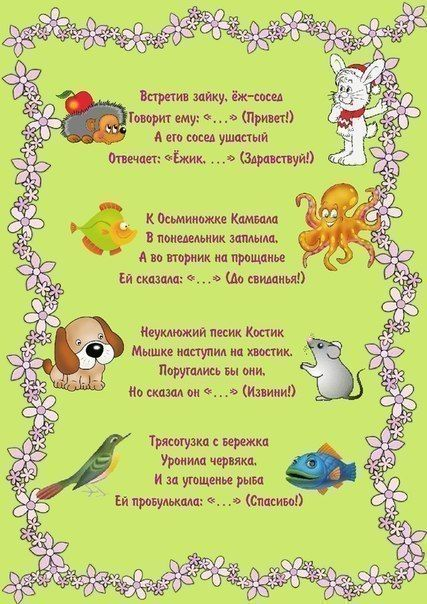 Загадки про вежливые слова Поделки с детьми