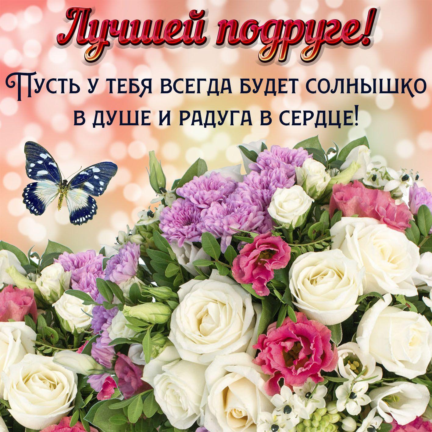 поздравления для самой милой