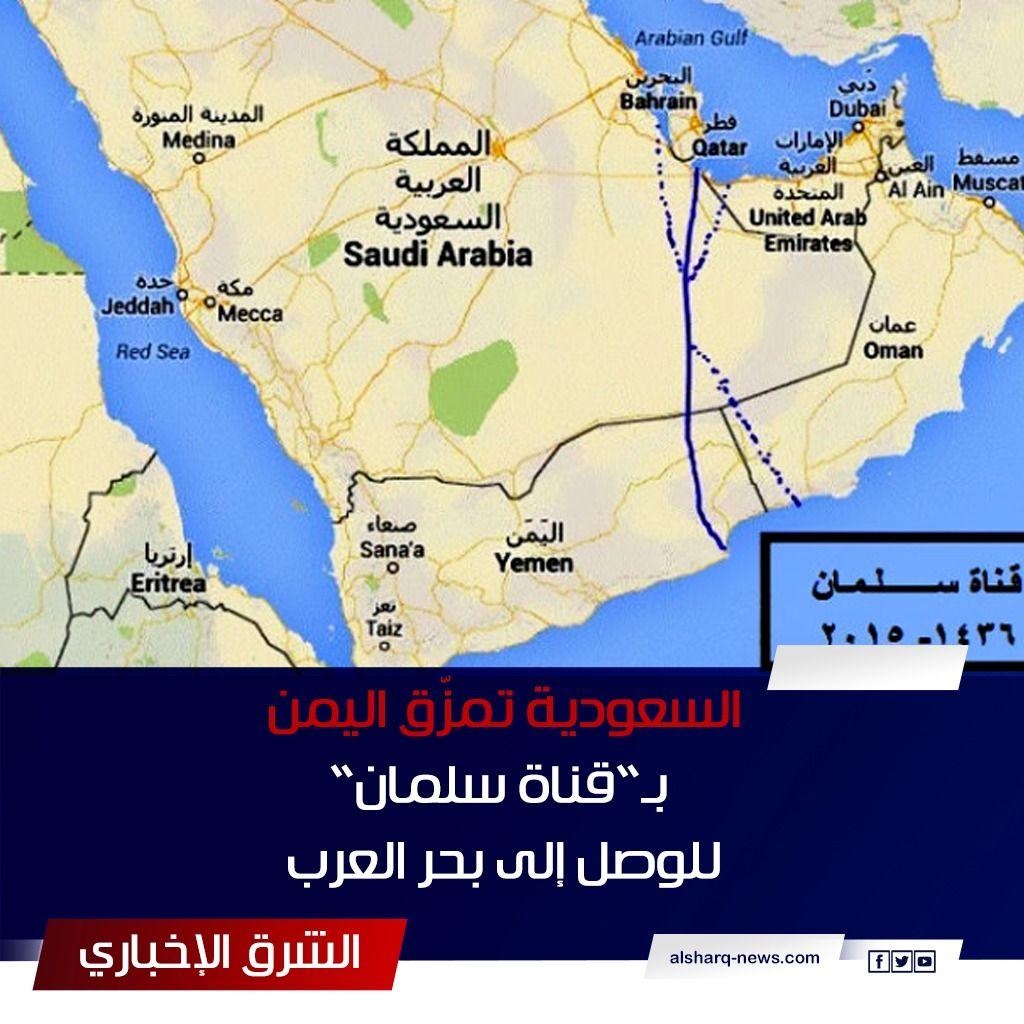 السعودية تمز ق اليمن بـ قناة سلمان للوصول إلى بحر العرب Map Map Screenshot