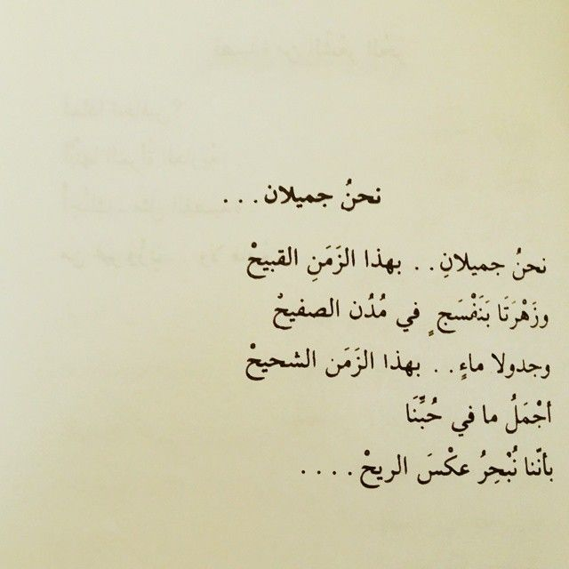 Pin By Noor Alqmar On من كل بحر قطرة Calligraphy Arabic Calligraphy Arabic