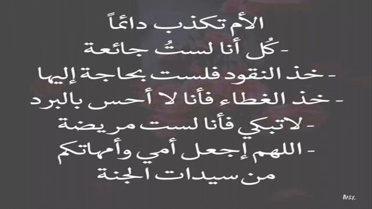 Pin By فلسطينية ولي الفخر On امي ومن اغلى منك Arabic Calligraphy