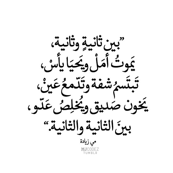 ب ين ثانية وثانية Arabic Quotes Typography Quotes Fb Quote