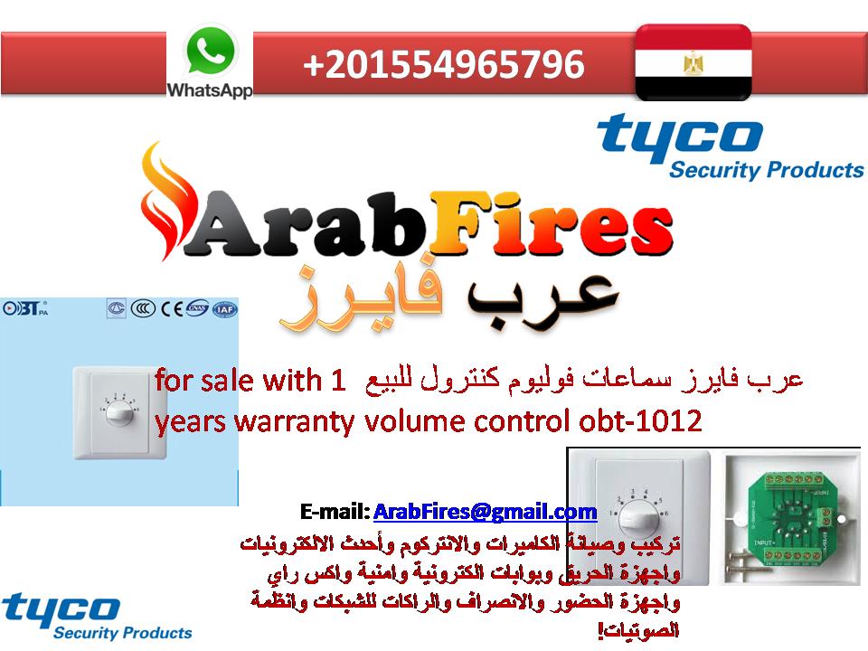 عرب فايرز سماعات فوليوم كنترول للبيع For Sale With 1 Years Warranty Volume Control Obt 1012 Control Volume