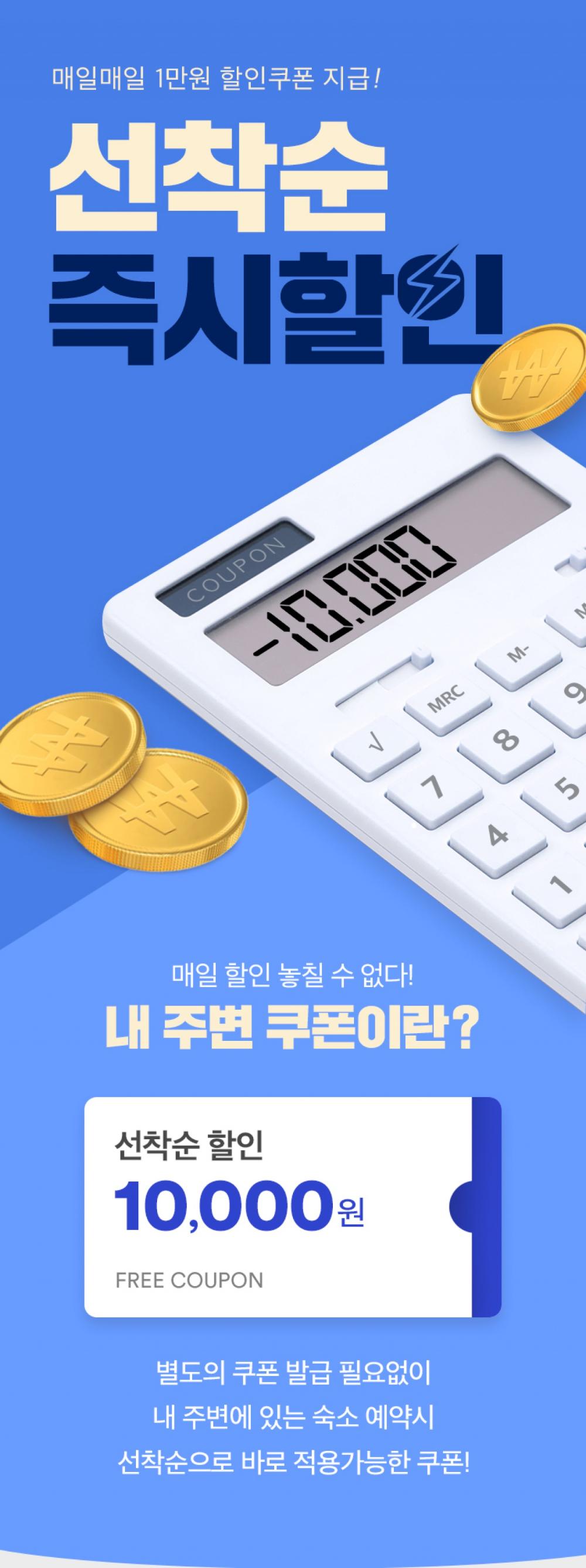 [ALL] 선착순 내주변 즉시할인   대한민국 최저가 종합숙박 예약   야놀자 공식 모바일 사이트