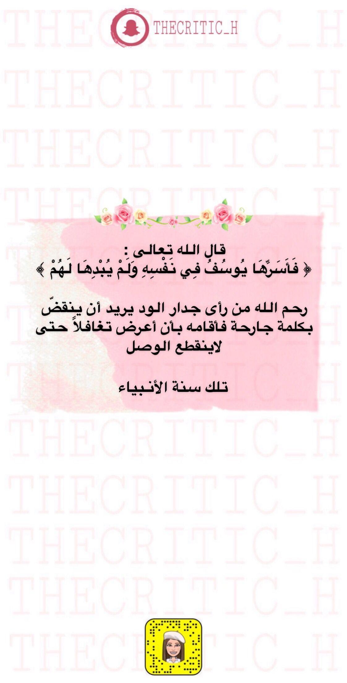 يوسف عليه السلام Arabic Quotes Word Search Puzzle Words