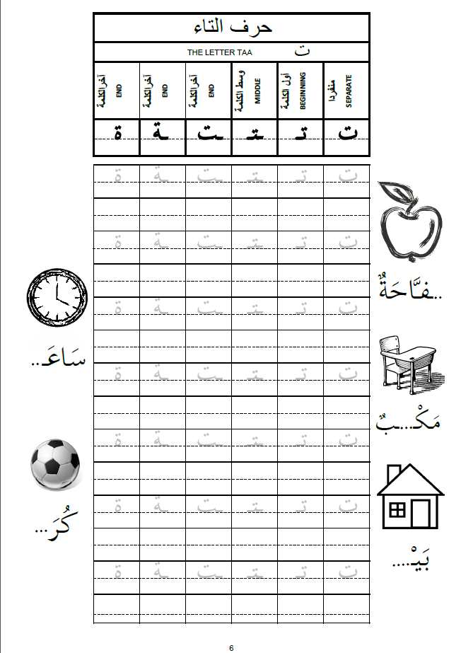 writing arabic letters image 2