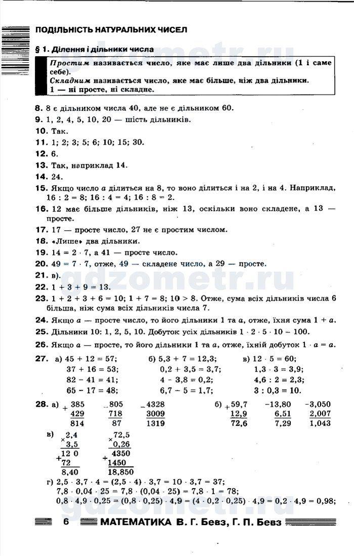Скачать решебник по математике 6 класс бевз