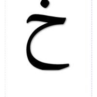 حرف الخاء خط نسخ كبير Symbols