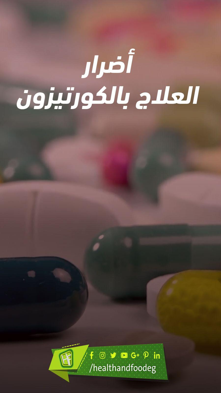 اضرار العلاج بالكورتيزون Convenience Store Products Convenience Store Pill