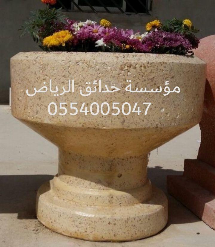 مؤسسة حدائق الرياض 0554005047 مؤسسة حدائق الرياض للحواجز الخرسانيه والحواجز التنظيمية ومستلزمات الزينه بجودة عالية وايضا تأجير وب In 2020 Planter Pots Planters Decor
