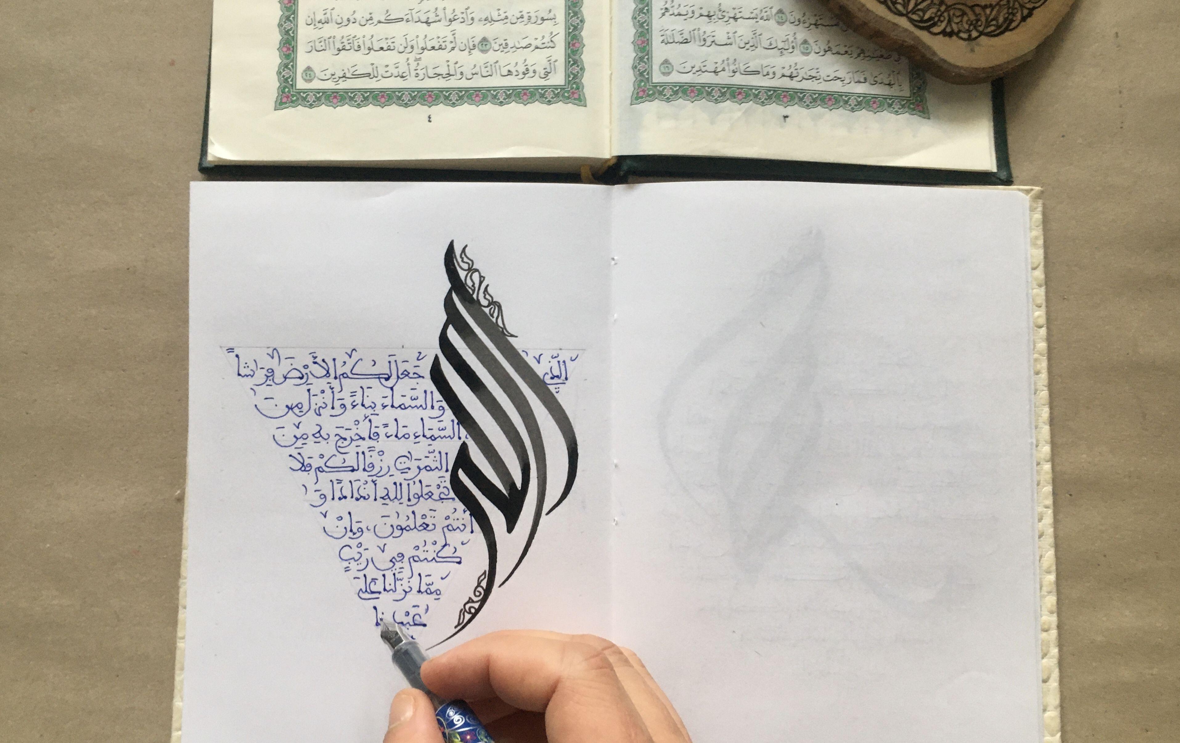 Arabic Calligraphy خط عربي By Sami Gharbi Www Facebook Com Sami Calligrapher