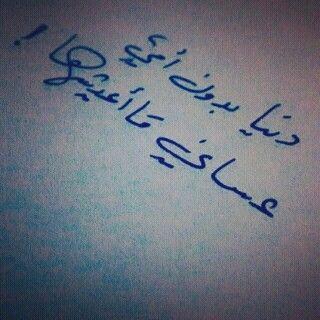 ماما الله يخليك لي Tattoo Quotes Tattoos Calligraphy