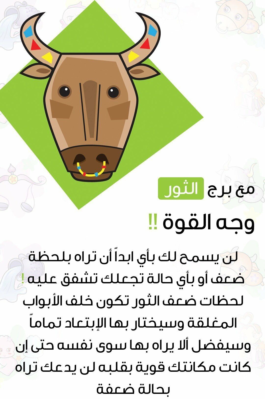 Pin By Shayoom On برج الثور In 2021 Funny Reaction Pictures Horoscope Reaction Pictures
