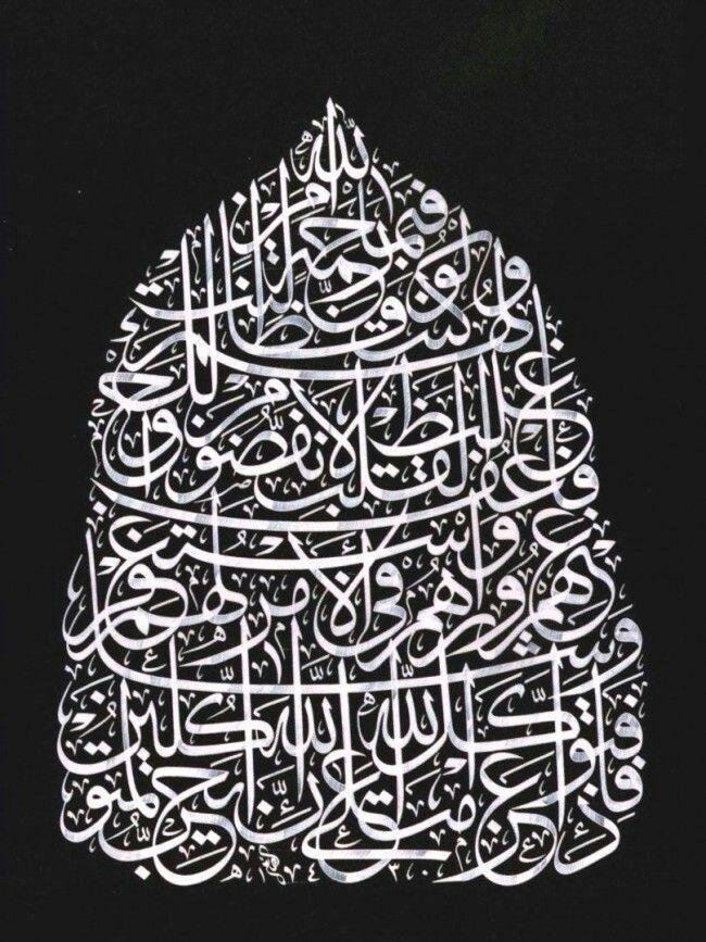 فبما رحمة من الل ه لنت لهم ولو كنت فظا غليظ القلب لأنفضوا من حولك Islamic Art Islamic Calligraphy Islam