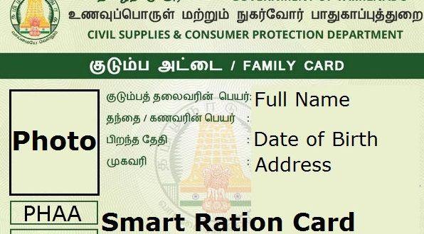 Tnepds App Download Ration Card Public Distribution System Cards