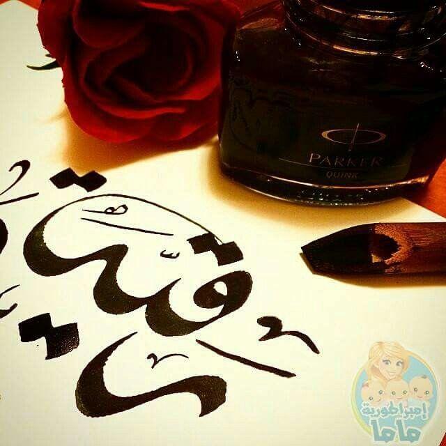 Pin By Ahmed Madi On أسماء بخطوط جميلة Calligraphy Arabic Calligraphy Arabic