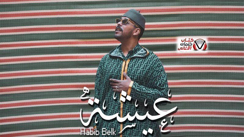 كلمات اغنية عيشة حبيب بلك Belk