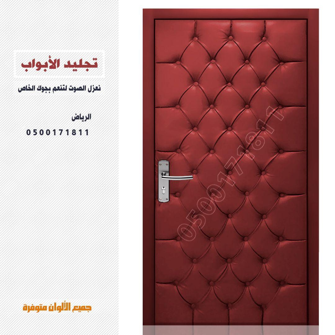تجليد الأبواب تنجيد الأبواب تلبيس الأبواب تغليف الأبواب الرياض 0500171811 تجديد الأبواب القديمة تجليد الأبواب تلبيس الأ Upholstery Wooden Doors Old Doors