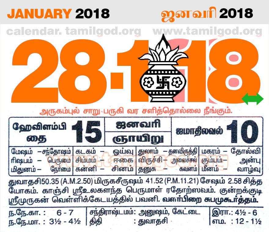 january 2018 daily calendar