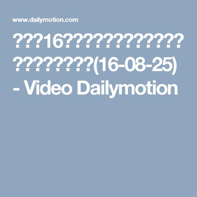 出頭の16歳少年を殺人容疑で逮捕 河川敷の少年遺体(16-08-25) - Video Dailymotion