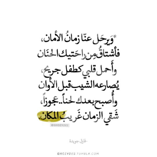 Arabic Quotes اقتباسات Romantic Words Arabic Quotes Cool Words