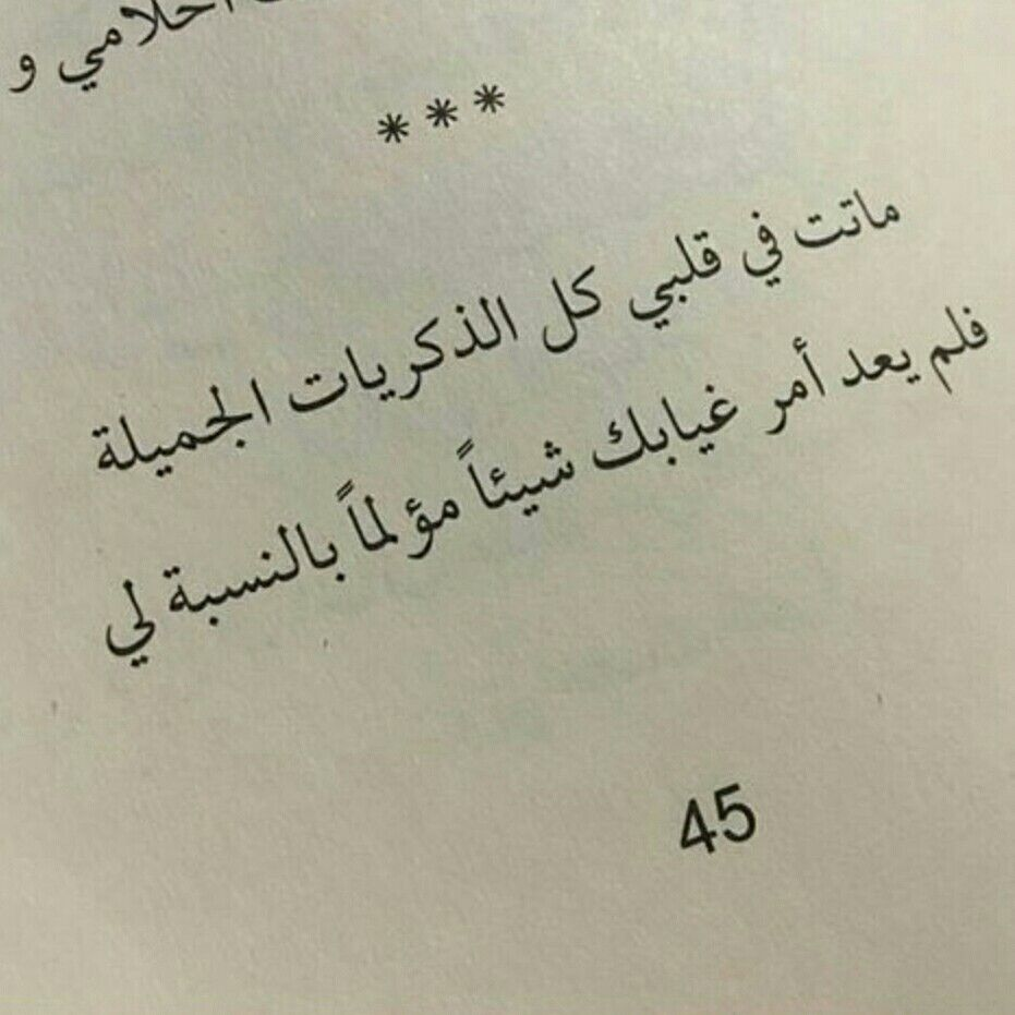 الأشياء تنتهي لكن الذكريات الجميله تدوم Funny Jokes Pictures Quran Quotes