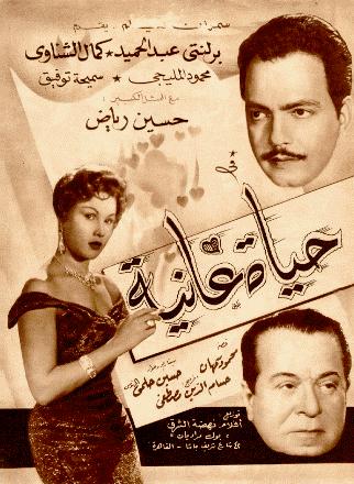 Pin By Tamem Dabbagh On أفيشات كمــــــــال الشناوي Egypt Movie Cinema Posters Arab Actress