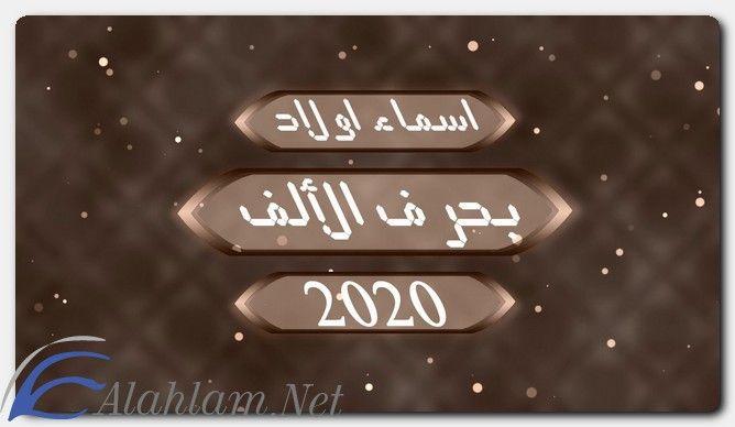 اسماء اولاد بحرف الألف 2020 ومعانيها اسماء اولاد اسماء اولاد بحرف الالف اسماء اولاد عربية Enamel Pins