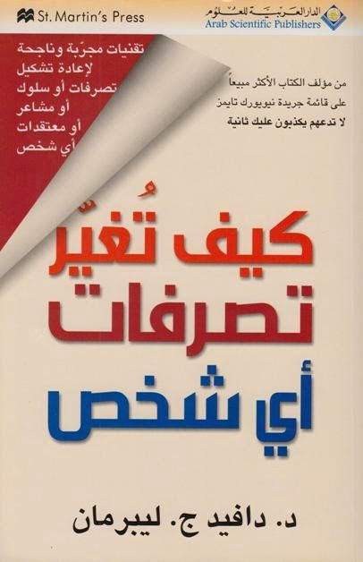 كتب سلاتوب Slatop الإلكترونية Psychology Books Arabic Books Fiction Books Worth Reading