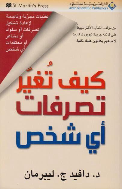كتب سلاتوب Slatop الإلكترونية Psychology Books Arabic Books Fiction Books Worth Reading