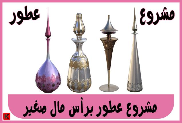 مشاريع ناجحة براس مال صغير مشروع عطور ناجح Ceiling Lights Perfume Light