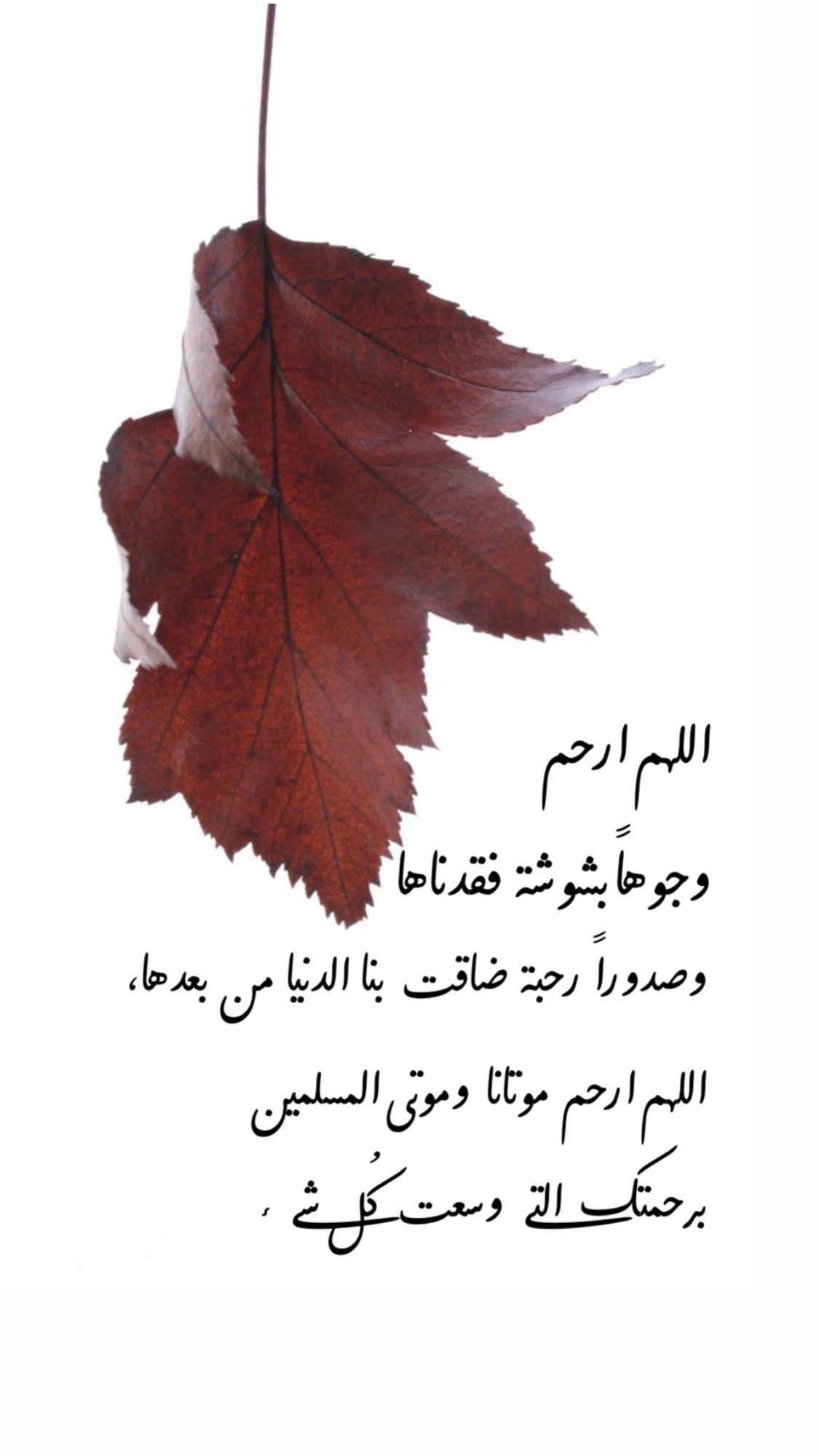Pin By أدعية وأذكار On دعاء Beautiful Arabic Words Backgrounds Tumblr Pastel Dad Quotes
