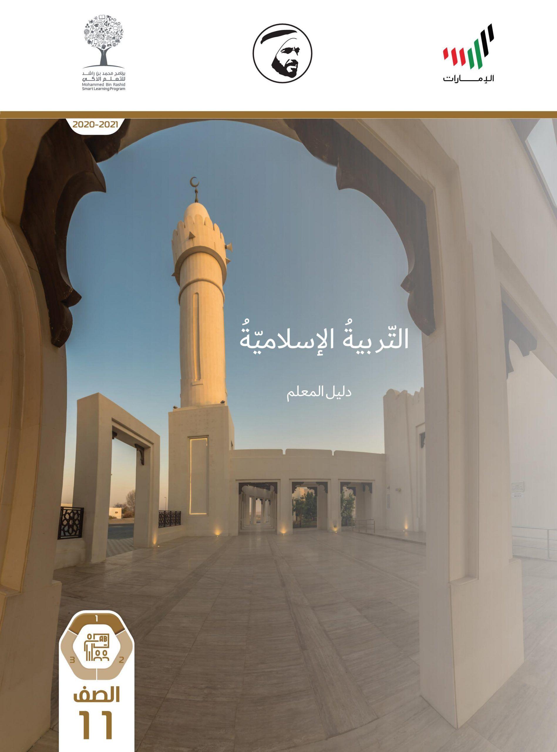 دليل المعلم 2020 2021 للصف الحادي عشر مادة التربية الاسلامية Movie Posters Poster Movies