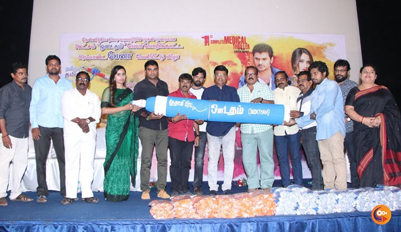 Director Bhagyaraj At Owdatham Movie Trailer Launch Video