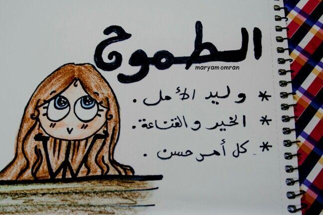 الطموح Photo Art Qoutes Drawings