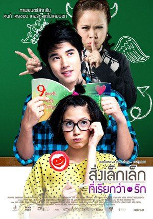 Nonton Online A Little Thing Called Love Movie Sub Indo