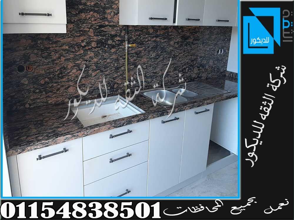 اسعار رخام المطابخ 2019 في مصر بالتفصيل Kitchen Marble Kitchen Home Decor