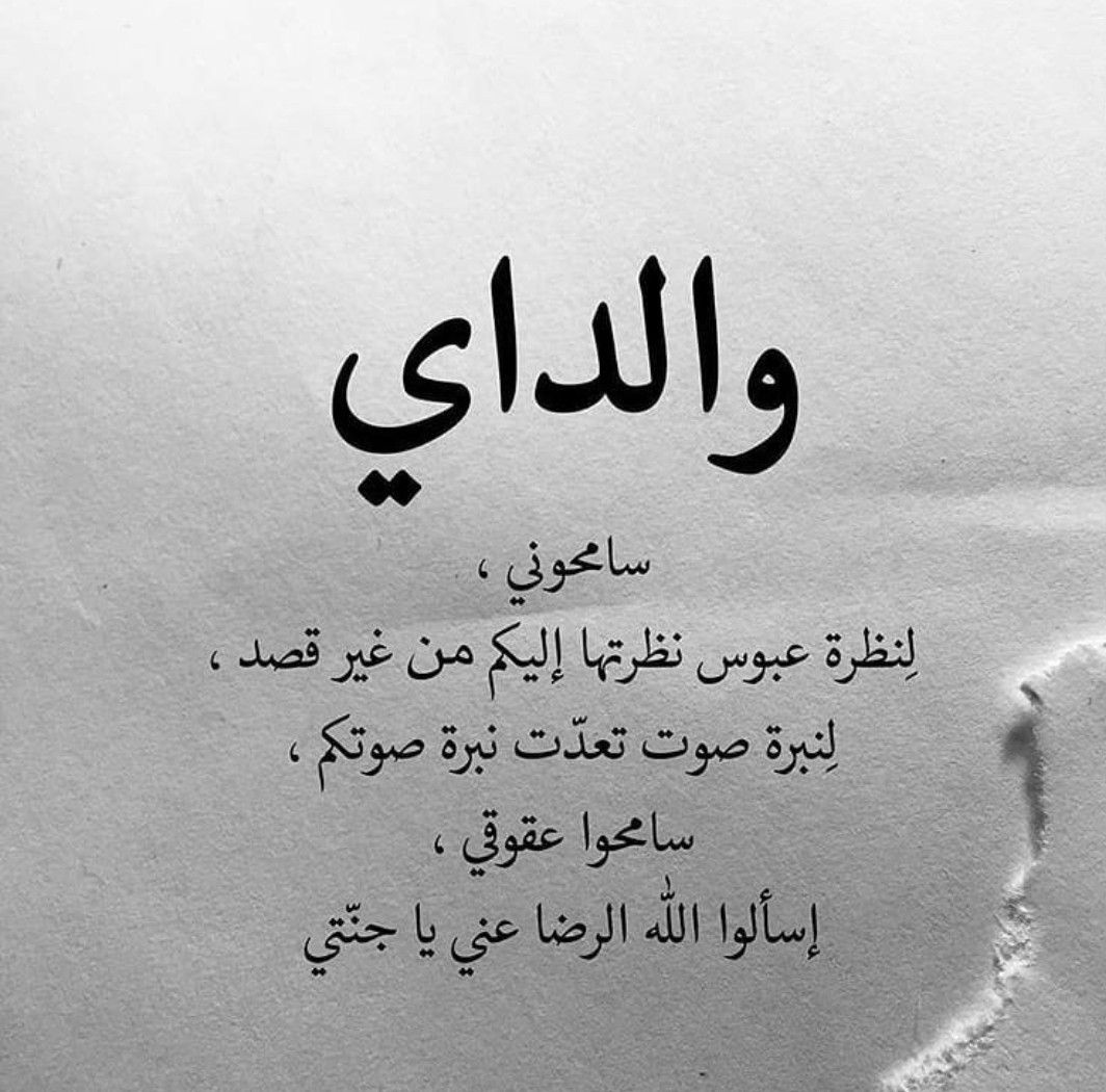 Pin By T M On عبارات Heartfelt Quotes Funny Arabic Quotes Arabic Love Quotes